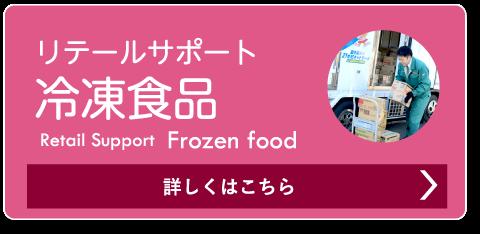 リテールサポート・冷凍食品
