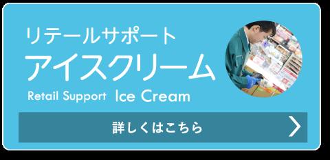 リテールサポート・アイスクリーム